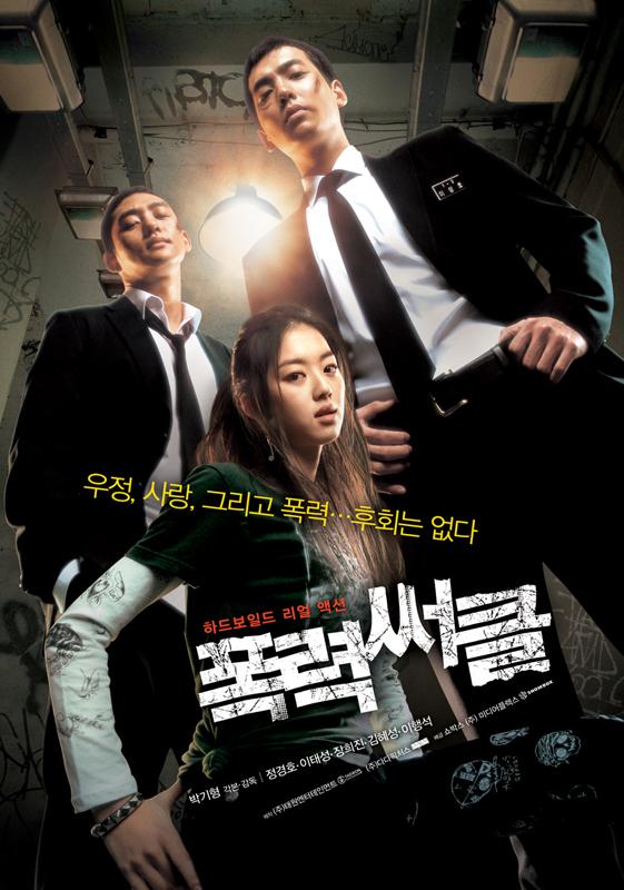 Paycheck Movie