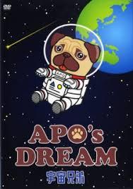 Uchuu Kyoudai: Apo's Dream