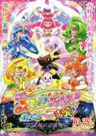 Smile Precure! Movie: Ehon No Naka Wa Minna Chiguhagu!