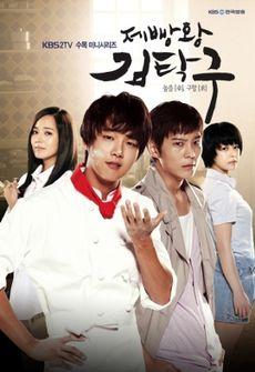 Baker King Kim Tak Gu