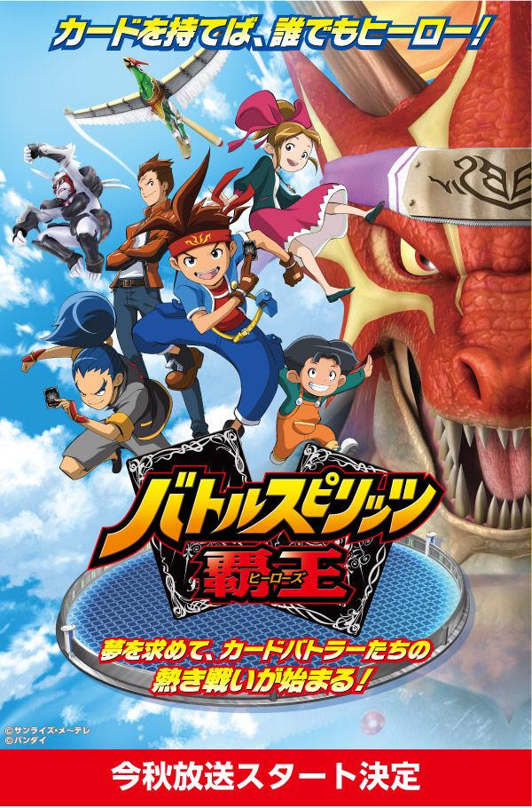 Battle Spirits: Heroes