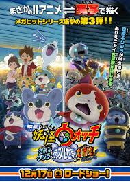 Youkai Watch Movie 3: Soratobu Kujira To Double Sekai No Daibouken Da Nyan!