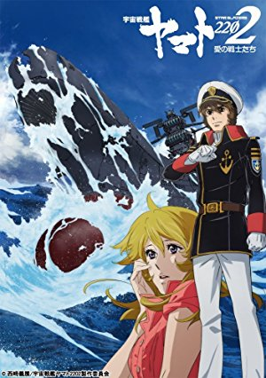 Space Battleship Yamato 2202: Warriors Of Love (sub)