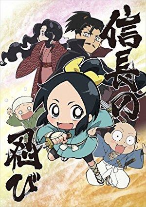 Nobunaga No Shinobi 3
