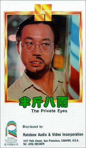The Private Eyes 1976