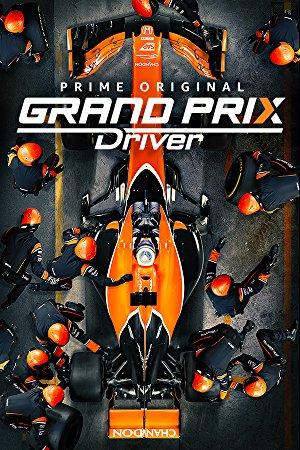 Grand Prix Driver: Season 1