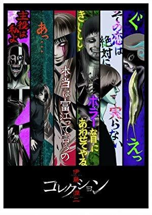 Junji Itô: Korekushon