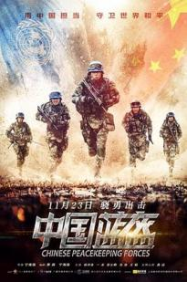 Chinese Peacekeeping Forces (2018)