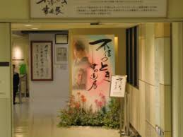 Fushin No Toki