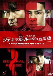 Team Batista 2 General Rouge No Gaisen