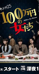 Million Yen Women: Season 1