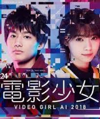Denei Shojo: Video Girl Ai 2018