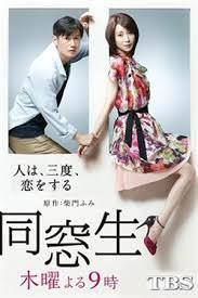 Dousousei - Hito Wa Sando Koi Wo Suru