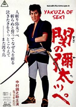 Yakuza Of Seki Aka Seki No Yatappe