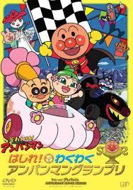 Sore Ike! Anpanman: Hashire! Wakuwaku Anpanman Grand Prix